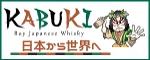 ウイスキー販売と通販 歌舞伎ウイスキー