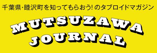 千葉県・睦沢町をしってもらおう!のタブロイドマガジン「Mutsuzawa Journal」