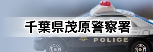 千葉県茂原警察署